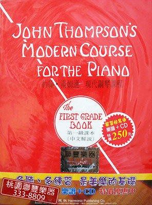《∮聯豐樂器∮》約翰湯姆遜現代鋼琴課程 (一~三級)  樂譜+CD+書套 八折優惠中《桃園現貨》