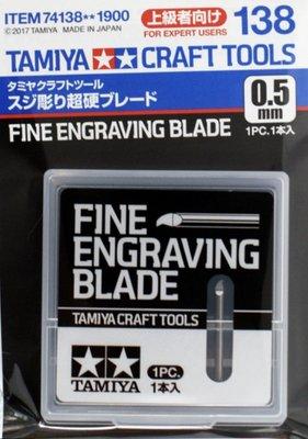 【鋼普拉】現貨 田宮 TAMIYA 74138 Fine Engraving Blade 0.5mm 刻線刀 軸徑2mm