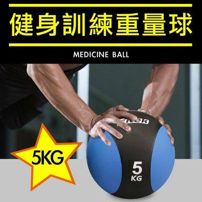 【Fitek健身網】5KG健身藥球⭐️橡膠彈力球⭐️5公斤瑜珈健身球✨重力球✨壁球✨牆球✨核心運動⭐️重量訓練