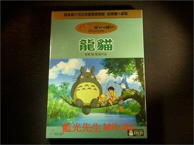 [DVD] - 龍貓 My Neighbor Totoro ( 得利公司貨 )