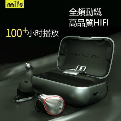mifo 魔浪 O5 送原廠收納盒 迷你藍芽耳機 iPX7 藍牙耳機無線雙耳迷你耳塞式入耳式運動跑步