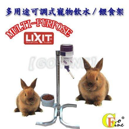 夠好 立可吸QLFT-16/40貓狗飲水餵食架套組寵物餐具架 寵物喝水可調高度 瓶480cc碗40oz美國品牌LIXIT