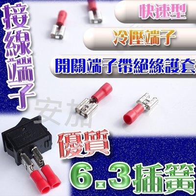 G7D25 優質 6.3插簧 開關端子帶絕緣護套 接線端子 壓線接線柱 電瓶端子 汽車電瓶 整包100個150元
