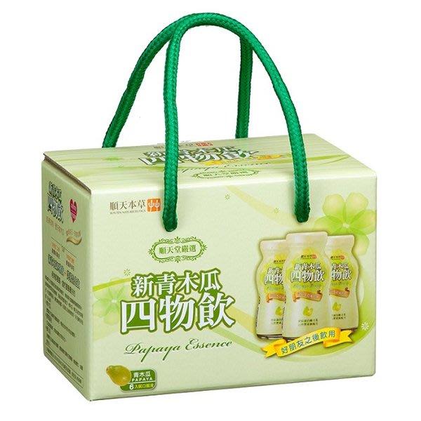 順天本草 新青木瓜四物飲 (6瓶/盒)-養美計畫,搭配自然豐采配方─青木瓜、蜂王乳的完美結合,外加膠原蛋白,讓您青春美麗