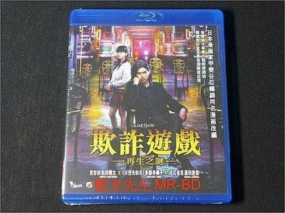 [藍光BD] - 詐欺遊戲 : 再生 Liar Game : Reborn -【 浪漫暴走族 】松田翔太