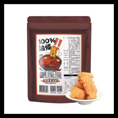 【BOBE便利士】台灣 經脆脆Crispy Ching 老油條-椒香麻辣