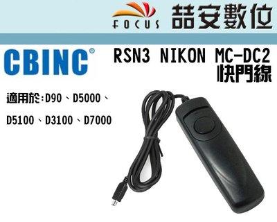 《喆安數位》RSN3 NIKON MC-DC2 快門線