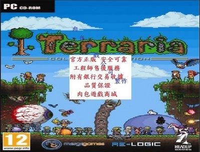 PC版 附中文安裝 官方正版 肉包遊戲 STEAM Terraria 經典 泰拉瑞亞 當個創世神