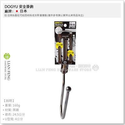 【工具屋】DOGYU 安全掛鉤 FM-18 土牛 可動式 U型掛勾 定點旋轉 S腰帶 板手 防墜 手工具 高空作業 日本