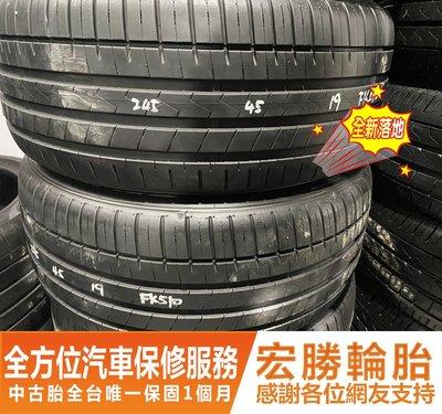 【宏勝輪胎】245 45 19 倍耐力 P0 全新落地胎 4500元/條