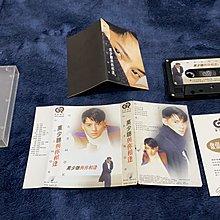 ﹝我的偶像﹞莫少聰 - 與你相逢 情緣如夢  二手錄音帶卡帶  金點唱片