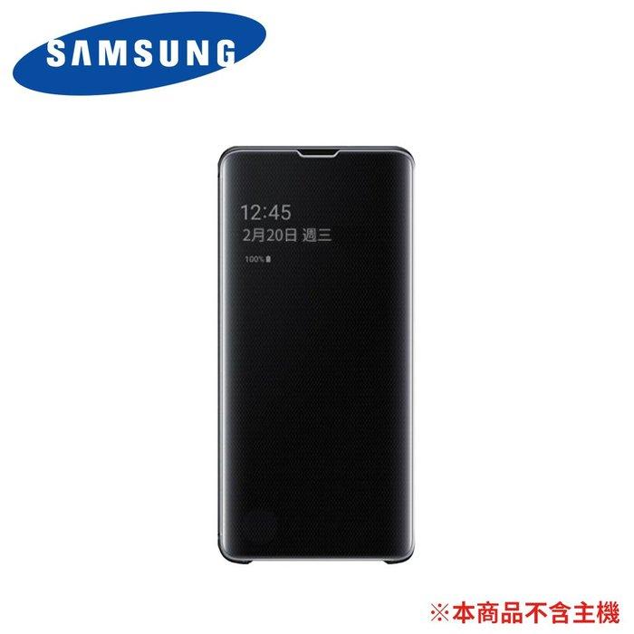 【桃園幸運草】SAMSUNG Galaxy S10 全透視感應皮套 黑