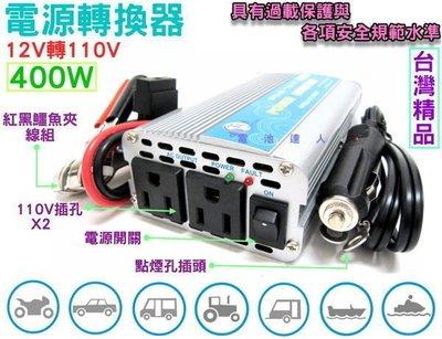 高雄電池 12V轉110V 電源轉換器...