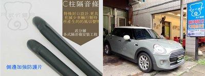 【武分舖】Mini Hatch 5D Cooper 專用 C柱隔音條 防水防塵氣密 汽車隔音條-靜化論