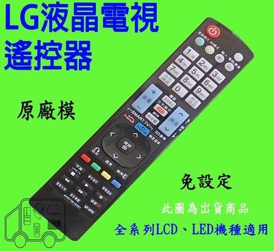 LG液晶電視遙控器 【原廠模-免設定】 32LV3500 37LS5600 37LV3500 42LE4300