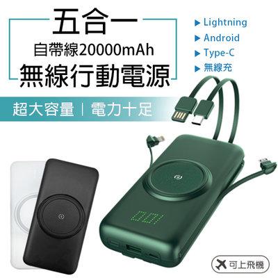 【刀鋒】五合一自帶線20000mAh無線行動電源 現貨 當天出貨 移動電源 充電寶 隨身充電器