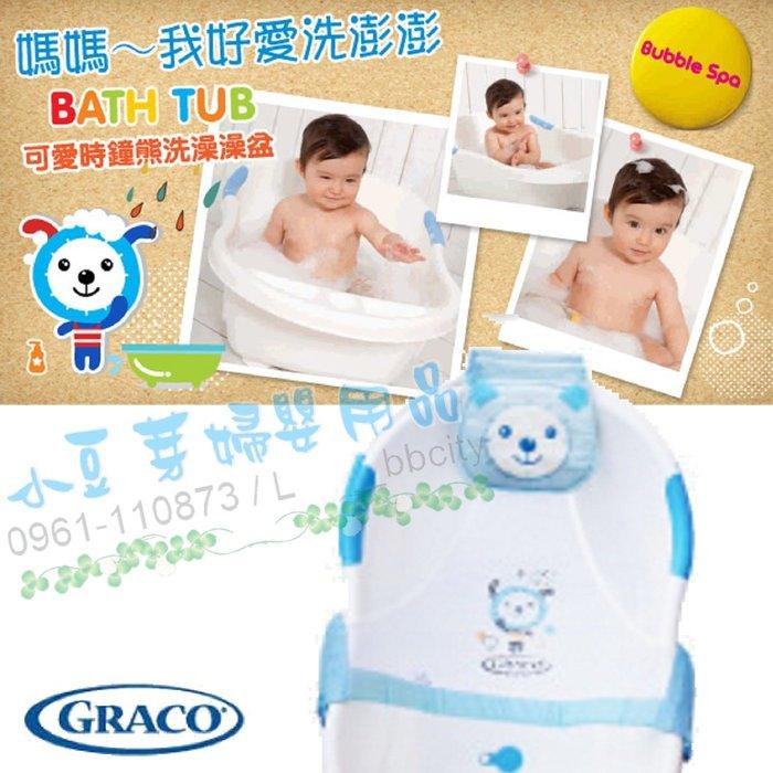 Graco 可調式沐浴網 §小豆芽§ Graco 可愛時鐘熊可調式沐浴網(不包含浴盆)