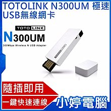 【小婷電腦*網路卡】全新 TOTOLINK N300UM 極速USB無線網卡 隨插即用