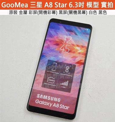【GooMea】原裝金屬 彩屏Samsung三星Galaxy A8 Star模型展示樣品假機包膜dummy拍戲道具仿真上