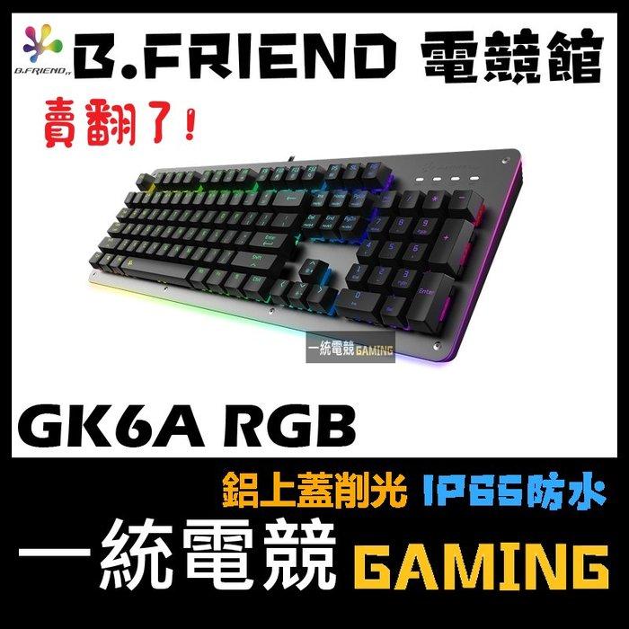 【一統電競】B.FRIEND GK6A RGB 炫彩 類機械式鍵盤 防水防塵 上蓋鋁合金