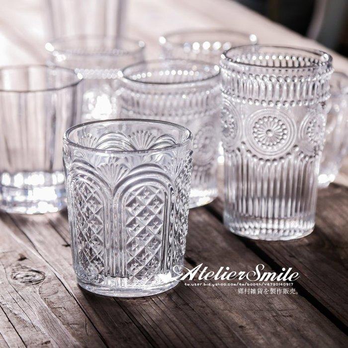 [ Atelier Smile ] 日本  鄉村雜貨  復古花紋浮雕水杯 # 小款  (現+預)
