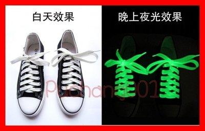 【120公分夜光鞋帶】 發光鞋帶 可搭LED發光鞋 無需充電 無需電池 百搭 夜店 酷炫DIY 螢光鞋帶 夜跑 安全