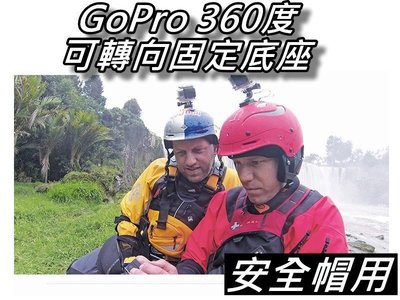 GoPro安全帽固定座/弧面頭盔底座(附貼片+螺絲) 360度旋轉 運動相機 HERO4/3/3+ 桃園《蝦米小鋪》