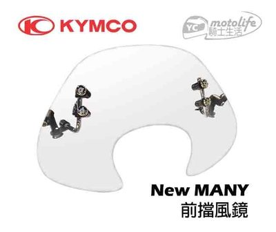 YC騎士生活_KYMCO光陽原廠 New Many 前 擋風鏡 強韌PC材質 表面硬化處理抗UV 風鏡 noodoe