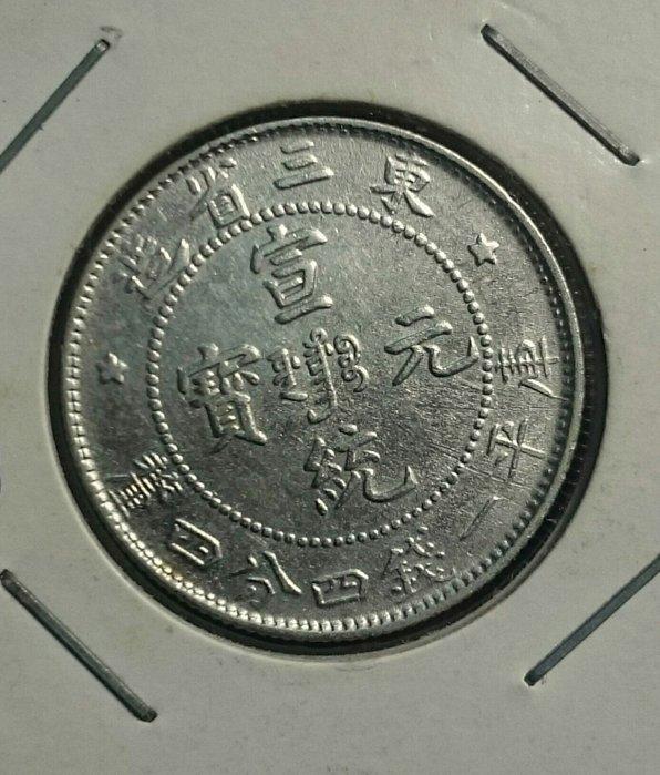 東三宣統中滿文單星結雲鹿角龍(特殊版式背逆九牙細齒龍、省造複打)