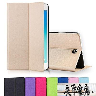 三星Galaxy Tab S2 8.0 SM-T715C皮套 t719平板電腦T710保護套殼 衣櫥祕密【天下家居】