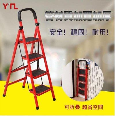 折疊梯子現貨秒發家用折疊室內人字多功能梯四步梯五步梯加厚便攜伸縮移動爬梯YXS娜娜小屋1