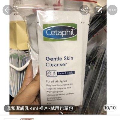 Cetaphil 舒特膚 AD益膚康修護潔膚乳 4ml (保存期限2022年的3月)