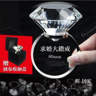 求婚大鑽戒80mm(贈精美絨布收納盒) 拍婚紗拍攝道具 婚禮小物佈置 鑽石求婚影片克拉 情人節禮物-輕居家8091