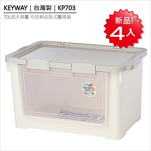 免運費『新品:KP703布拉格前取式整理箱(4入組)灰白色,KEYWAY台灣製』上下分類堆疊,視窗取物,發現新收納箱!