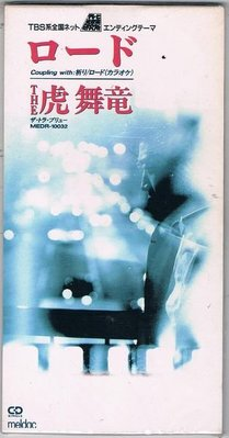 日語3吋單曲-THE 虎舞電 Coupling with / MEDR-11032/ 原裝進口版/ 全新