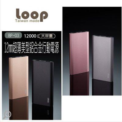 【小樺資訊】開發票 【Loop】BP-03超薄美型鋁合金雙輸出行動電源12000