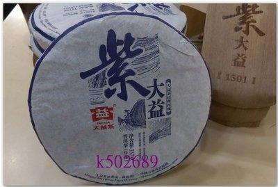 【雲霧之尖】2015正品紫大益普洱茶 357g 生茶