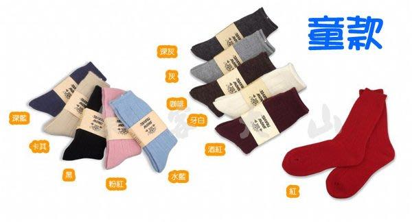 【大山野營】SNOW TRAVEL AR-25 中童 幼童 兒童保暖襪 羊毛襪 保暖襪 雪襪