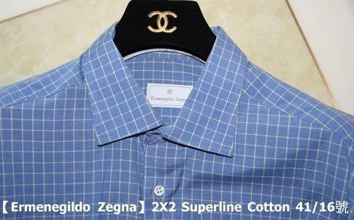 【Ermenegildo Zegna】真品100% 橘紅立領+淺藍格紋2X2Superline Cotton長袖襯衫(不拆賣)
