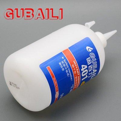 預售款-401膠水406 495 460 403快干強力瞬干膠粘接金屬塑料工廠專業500g#膠水#強力膠#快干膠