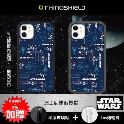 iPhone 11/11 Pro /11 Pro Max 【犀牛盾 Mod NX 星際大戰 經典幾何Patter】防摔殼