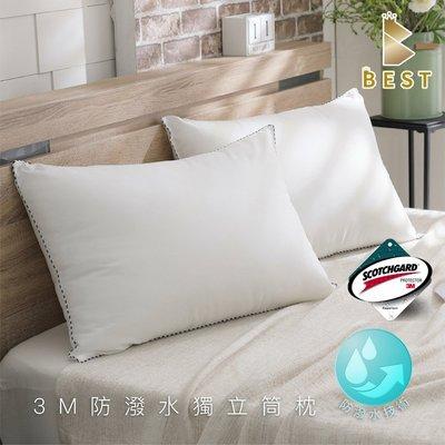 【BEST寢飾】現貨 3M防潑水技術獨立筒枕 台灣製造 枕頭 枕心 [超取有出貨限制,詳請參閱內容說明]