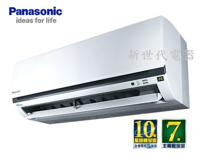 **新世代電器**Panasonic國際牌 K系列冷專變頻分離式冷氣 CS-K63BA2/CU-K63BCA2