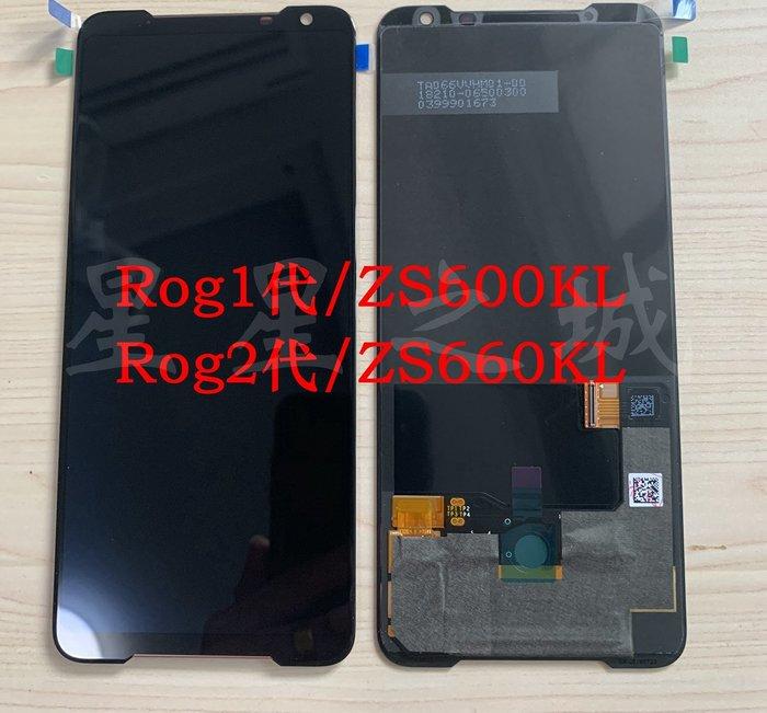 華碩 ROG Phone ZS600KL ZS660KL 原廠 全新 液晶螢幕總成 實體店面 開發票
