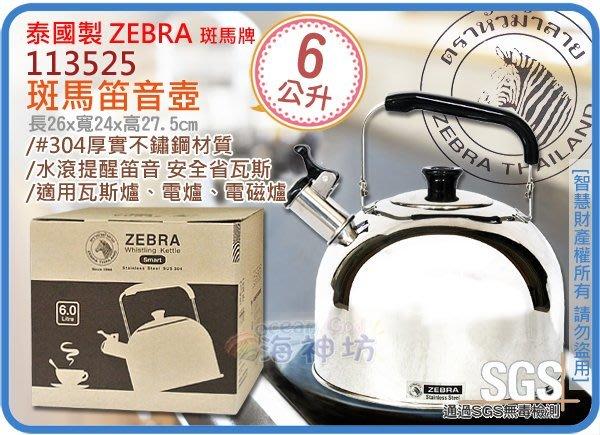 =海神坊=泰國製 ZEBRA 113525 斑馬笛音壺 茶壺 水壺 開水壺 手提壺 電木手把 #304特厚不鏽鋼 6L