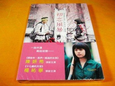全新影片《初戀風暴》DVD 楊祐寧 陳妍希(那些年) 湯志偉 陳孝萱