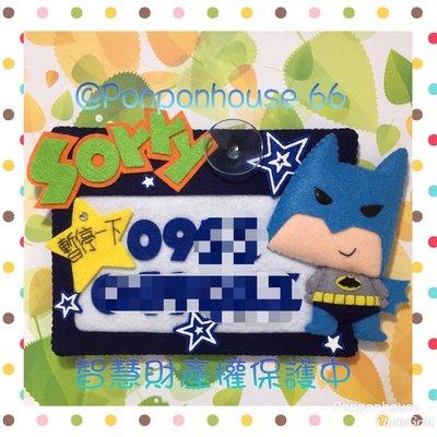 Ponponhouse 留言版 暫停留言版-16*12 蝙蝠俠