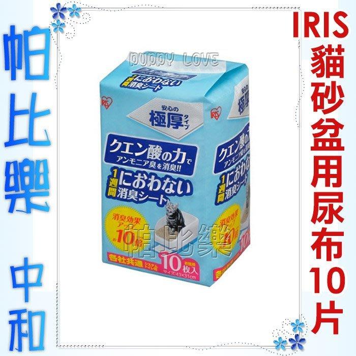◇帕比樂◇日本IRIS-TIO-530貓砂盆專用尿布10片【TIH-10C】,尿布,尿墊