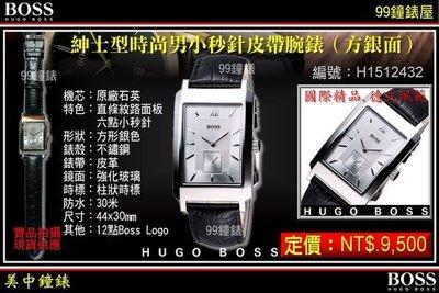 【99鐘錶屋*美中鐘錶】德國HUGO BOSS :紳士型時尚小秒針皮帶腕錶-方銀面(型號:H1512432)