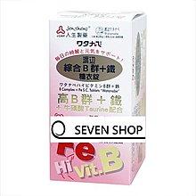【SEVEN SHOP】【人生製藥  渡邊綜合B群+鐵 糖衣錠(90錠/罐)】+牛磺酸配方~3瓶免運費
